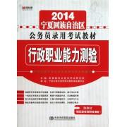 行政职业能力测验(2014宁夏回族自治区公务员录用考试教材)