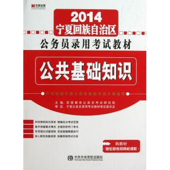 公共基础知识(2014宁夏回族自治区***录用考试教材)