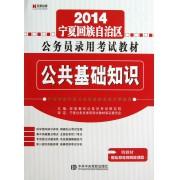 公共基础知识(2014宁夏回族自治区公务员录用考试教材)