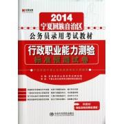 行政职业能力测验标准预测试卷(2014宁夏回族自治区公务员录用考试教材)