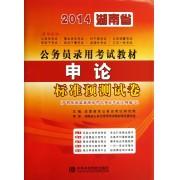申论标准预测试卷(2014湖南省公务员录用考试教材)