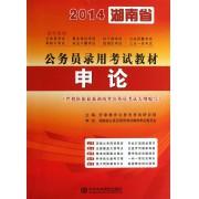申论(2014湖南省公务员录用考试教材)