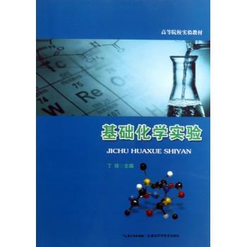 基础化学实验(高等院校实验教材)