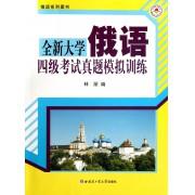全新大学俄语四级考试真题模拟训练(附光盘俄语系列图书)
