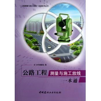 公路工程测量与施工放线一本通/工程测量与施工放线一本通系列丛书