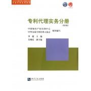 专利代理实务分册(第2版全国专利代理人资格考试考前培训系列教材)
