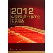 2012中国石油和化学工业发展报告