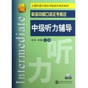 英语中级口译证书考试中级听力辅导(附光盘)/上海外语口译证书培训与考试系列
