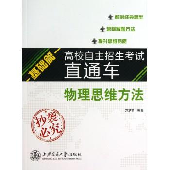 物理思维方法(基础篇)/高校自主招生考试直通车