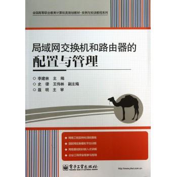 局域网交换机和路由器的配置与管理(全国高等职业教育计算机类规划教材)/实例与实训教程系列