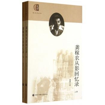 龚稼农从影回忆录(上下)/回忆录丛书