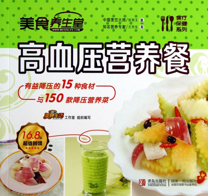 美食养生堂(高血压营养餐)/食疗保健系列