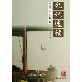 礼记选读/国学基本教材