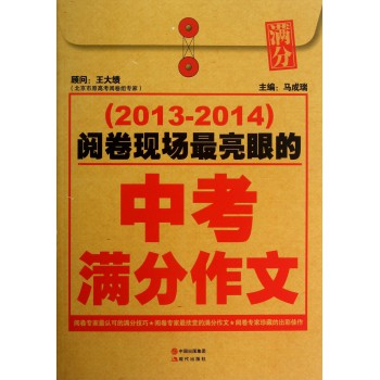 阅卷现场*亮眼的中考满分作文(2013-2014)