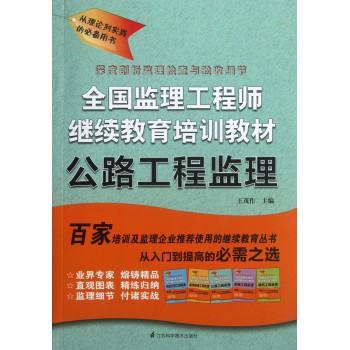 公路工程监理(全国监理工程师继续教育培训教材)