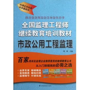市政公用工程监理(全国监理工程师继续教育培训教材)