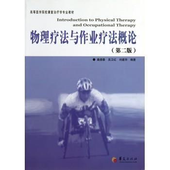 物理疗法与作业疗法概论(第2版高等医学院校康复治疗学专业教材)