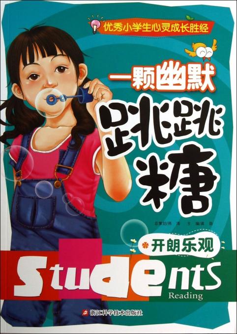 一颗幽默跳跳糖(开朗乐观)/优秀小学生心灵成长胜经