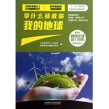 拿什么拯救你我的地球(科学*前沿环境与能源篇)/科学美国人精选系列
