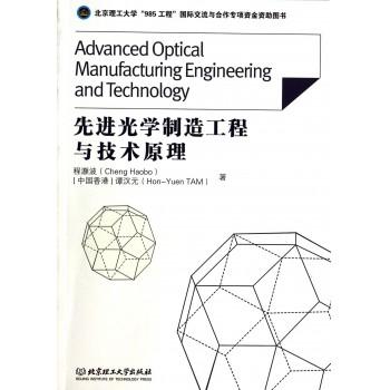 先进光学制造工程与技术原理
