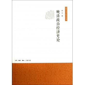 晚清政治经济史论/南京大学史学丛书
