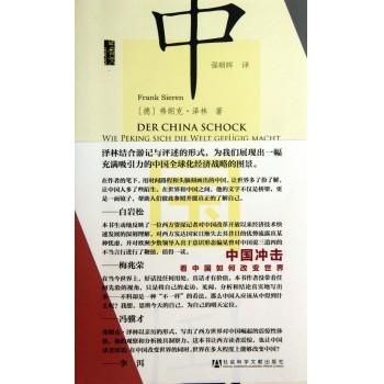 中国冲击(看中国如何改变世界)
