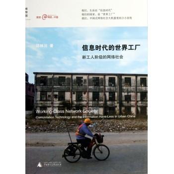 信息时代的世界工厂(新工人阶级的网络社会)