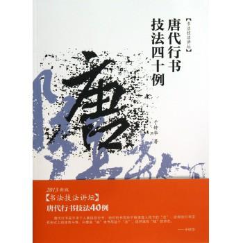 唐代行书技法四十例/书法技法讲坛