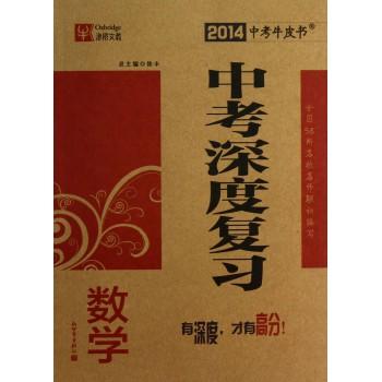 数学(2014中考牛皮书)/中考深度复习