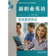 新职业英语(附光盘职场素质英语素质篇高职高专英语立体化系列教材)
