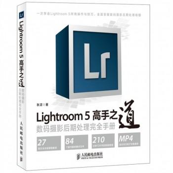 Lightroom5高手之道数码摄影后期处理完全手册(附光盘)