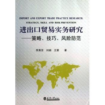 进出口贸易实务研究--策略技巧风险防范