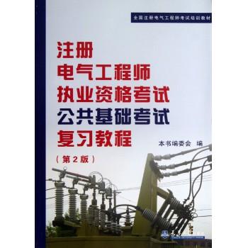 注册电气工程师执业资格考试公共基础考试复习教程(第2版全国注册电气工程师考试培训教材)