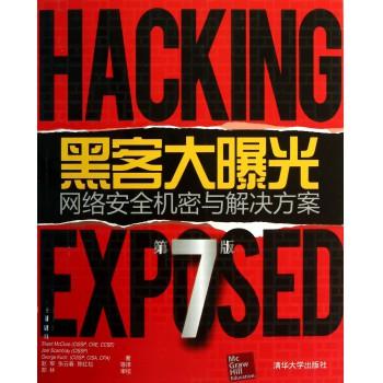 黑客大曝光(网络安全机密与解决方案第7版)