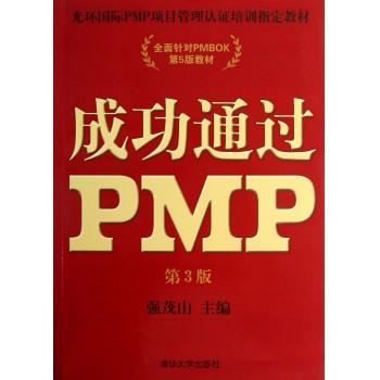 成功通过PMP(第3版光环国际PMP项目管理认证培训指定教材)