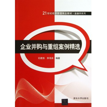 企业并购与重组案例精选(21世纪经济管理精品教材)/金融学系列