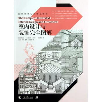 室内设计与装饰完全图解(国际环境设计精品教程)