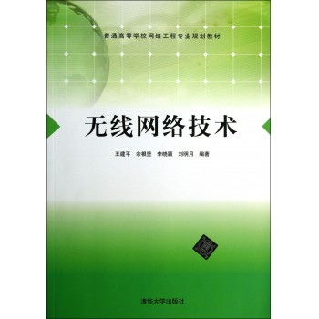 无线网络技术(普通高等学校网络工程专业规划教材)