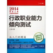 行政职业能力倾向测试(2014)/直击上海公务员考试系列