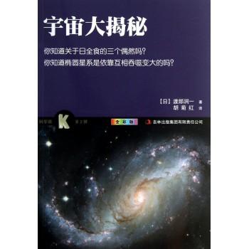 宇宙大揭秘(全彩版)/科学眼