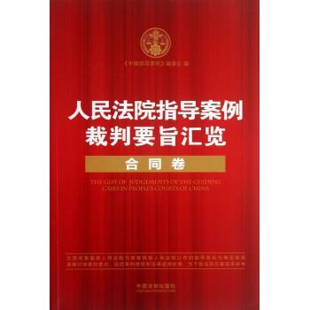 人民法院指导案例裁判要旨汇览(合同卷)