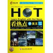 看热点学英文(社会篇)/看热点学英文系列