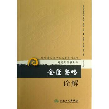 金匮要略诠解/现代*名老中医名*重刊丛书