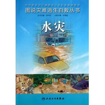 水灾/图说灾难逃生自救丛书