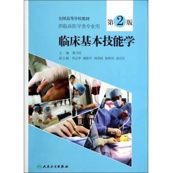 临床基本技能学(供临床医学类专业用第2版全国高等学校教材)
