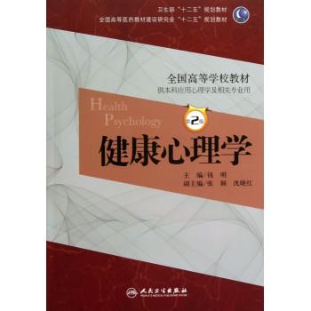健康心理学(附光盘供本科应用心理学及相关专业用第2版全国高等学校教材)