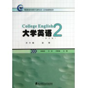 大学英语(2第2版)/公共基础课程系列/网络继续教育课程学习指导丛书