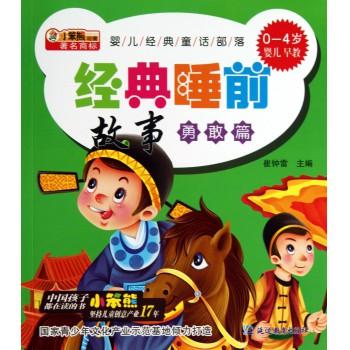 经典睡前故事(勇敢篇0-4岁婴儿早教)/婴儿经典童话部落