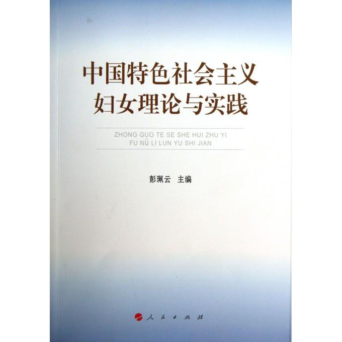 解读中国梦 公茂虹