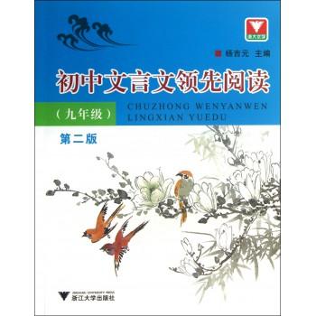 初中文言文**阅读(9年级第2版)